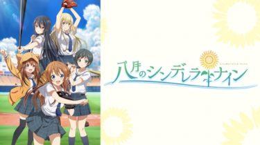 八月のシンデレラナインのアニメ動画を全話無料フル視聴できるサイトを紹介!