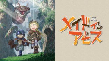 メイドインアビスのアニメ動画を全話無料視聴できるサイトまとめ