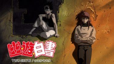 幽遊白書OVA TWO SHOTS/のるかそるかの動画を無料フル視聴できるサイトまとめ