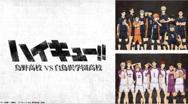 ハイキュー!! 烏野高校vs白鳥沢学園高校(3期)のアニメ動画を全話無料視聴できるサイトまとめ