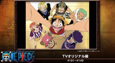 ワンピースTVオリジナル編(#131~143)のアニメ動画を全話無料視聴できるサイトまとめ