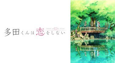 多田くんは恋をしないのアニメ動画を全話無料視聴できるサイトまとめ