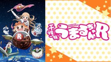 干物妹!うまるちゃんR(2期)のアニメ動画を全話無料視聴できるサイトまとめ