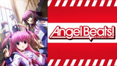 AngelBeats!のアニメ動画を全話無料フル視聴できるサイトを紹介!