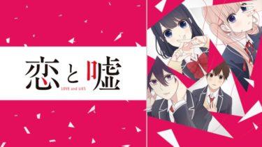恋と嘘のアニメ動画を1話から全話無料フル視聴できるサイトを紹介!