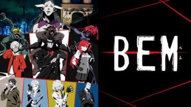BEM(ベム)のアニメ動画を全話無料フル視聴できるサイトを紹介!