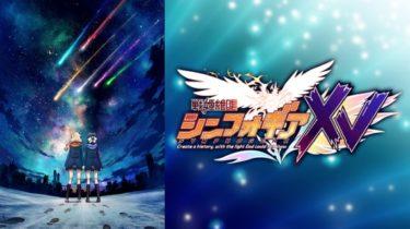 戦姫絶唱シンフォギアXV(5期)のアニメ動画を全話無料視聴できるサイトまとめ