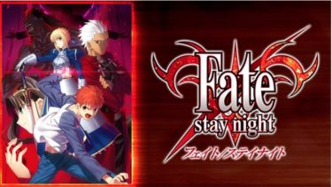 Fate/stay night(フェイト/ステイナイト)のアニメ動画を全話無料視聴できるサイトまとめ