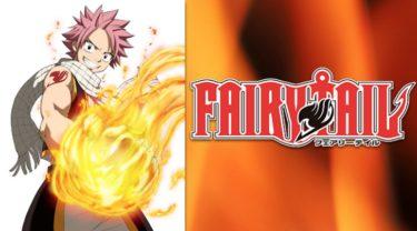 FAIRY TAIL(1期)のアニメ動画を全話無料視聴できるサイトまとめ