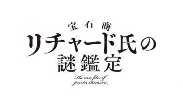 宝石商リチャード氏の謎鑑定のアニメ動画を全話無料視聴できるサイトまとめ