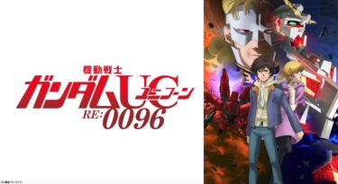 機動戦士ガンダムユニコーンRE:0096のアニメ動画を全話無料視聴できるサイトまとめ