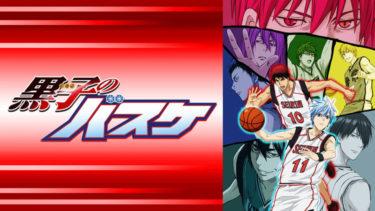 黒子のバスケ(2期)のアニメ動画を全話無料視聴できるサイトまとめ