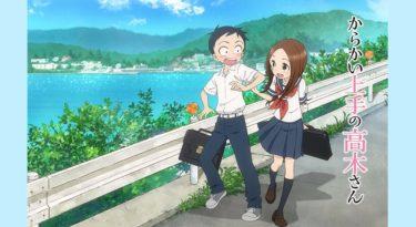 からかい上手の高木さんのアニメ動画を全話無料視聴できるサイトまとめ