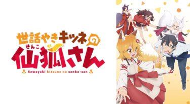世話やきキツネの仙狐さんのアニメ動画を全話無料フル視聴できるサイトを紹介!