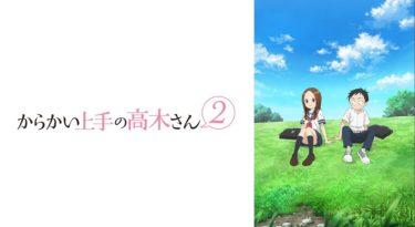 からかい上手の高木さん2のアニメ動画を全話無料視聴できるサイトまとめ