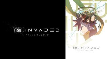 ID:INVADED イド:インヴェイデッドのアニメ動画を全話無料視聴できるサイトまとめ
