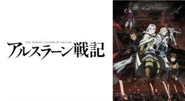 アルスラーン戦記(1期)のアニメ動画を全話無料視聴できるサイトまとめ