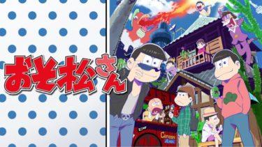 おそ松さんのアニメ動画を全話無料フル視聴できるサイトを紹介!