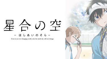 星合の空のアニメ動画を全話無料視聴できるサイトまとめ