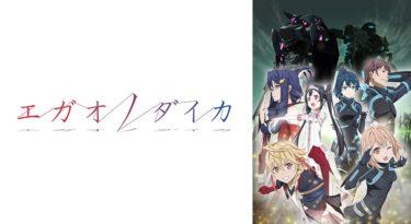 エガオノダイカのアニメ動画を全話無料フル視聴できるサイトを紹介!