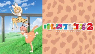 けものフレンズ2のアニメ動画を全話無料視聴できるサイトまとめ