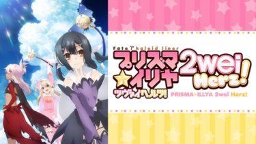 Fate/kaleid linerプリズマ☆イリヤツヴァイヘルツ!のアニメ動画を全話無料視聴できるサイトまとめ