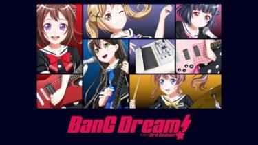 BanG Dream!サードシーズン(バンドリ3期)のアニメ動画を全話無料視聴できるサイトまとめ