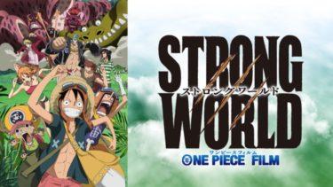 ONE PIECE FILM STRONG WORLDのアニメ動画を無料フル視聴できるサイトまとめ