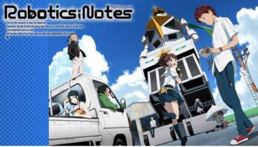 Robotics;Notes(ロボティクスノーツ)のアニメ動画を全話無料視聴できるサイトまとめ