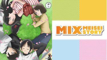 MIX(ミックス)のアニメ動画を全話無料視聴できるサイトまとめ