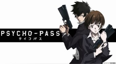 PSYCHO-PASSサイコパスのアニメ動画を全話無料視聴できるサイトまとめ