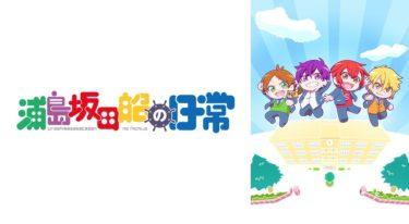 浦島坂田船の日常のアニメ動画を全話無料視聴できるサイトまとめ