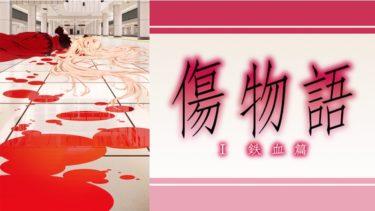 傷物語【 I 鉄血篇】のアニメ動画を無料フル視聴できるサイトまとめ