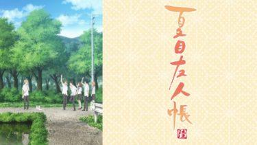夏目友人帳陸(6期)のアニメ動画を全話無料視聴できるサイトまとめ