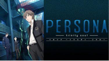 PERSONA -trinity soul-のアニメ動画を全話無料視聴できるサイトまとめ