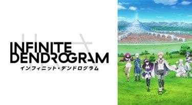 インフィニット・デンドログラムのアニメ動画を全話無料視聴できるサイトまとめ
