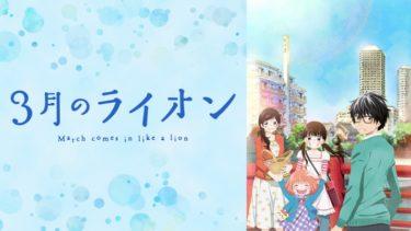 3月のライオン(1期)のアニメ動画を全話無料視聴できるサイトまとめ