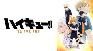 ハイキュー!!TO THE TOP(第4期)のアニメ動画を全話無料視聴できるサイトまとめ