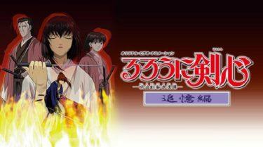 るろうに剣心 OVA【追憶編】のアニメ動画を全話無料視聴できるサイトまとめ