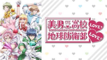 美男高校地球防衛部LOVE!LOVE!のアニメ動画を全話無料視聴できるサイトまとめ
