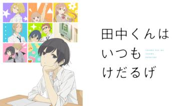 田中くんはいつもけだるげのアニメ動画を全話無料視聴できるサイトまとめ