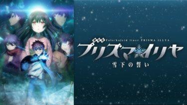 劇場版 Fate/kaleid linerプリズマ☆イリヤ 雪下の誓いの動画を無料フル視聴できるサイトまとめ