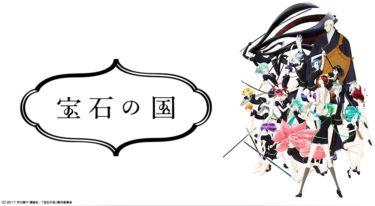 宝石の国のアニメ動画を全話無料視聴できるサイトまとめ
