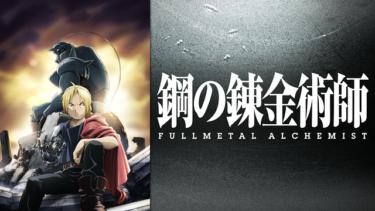 鋼の錬金術師 FULLMETAL ALCHEMISTのアニメ動画を全話無料視聴できるサイトまとめ