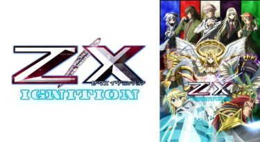 Z/X IGNITIONのアニメ動画を全話無料視聴できるサイトまとめ