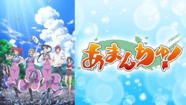 あまんちゅ!のアニメ動画を全話無料視聴できるサイトまとめ