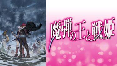 魔弾の王と戦姫のアニメ動画を全話無料視聴できるサイトまとめ