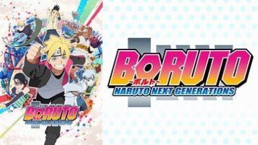 BORUTO-ボルト- NARUTO NEXT GENERATIONSのアニメ動画を全話無料視聴できるサイトまとめ