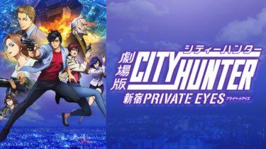 劇場版シティーハンター新宿プライベート・アイズの動画を無料フル視聴できるサイトまとめ