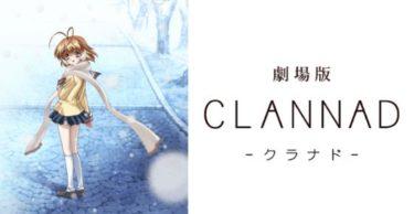 劇場版 CLANNAD-クラナド-の動画を無料フル視聴できるサイトまとめ